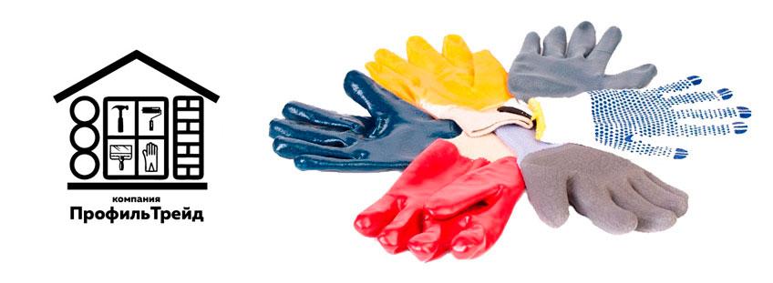 Перчатки оптом с доставкой